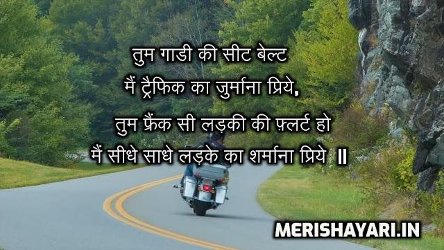 Meri Shayari:  तुम गाडी की सीट बेल्ट मैं ट्रैफिक का जुर्माना प्रिये | Whats App Status