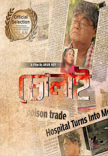 Cholai 2016 Bengali 480p WEB-DL 350MB