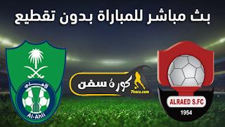 مشاهدة مباراة الاهلي والرائد بث مباشر بتاريخ 27-12-2020 الدوري السعودي