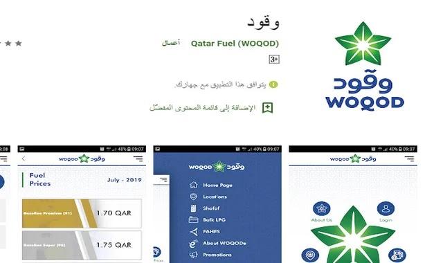 تنزيل تطبيق وقود للموبايل