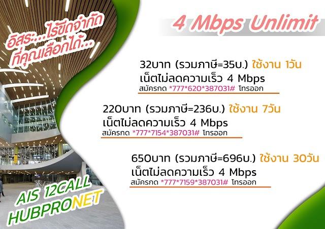 เน็ตAIS 4Mbps ไม่ลดสปีด
