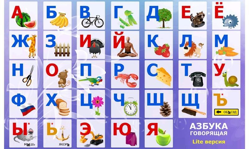 http://1.bp.blogspot.com/-q0Qgv8twPt0/ULr_ZZFirpI/AAAAAAAAPbM/n81Lqk_22lo/s1600/azbuka-rus-lite-101-1.jpg