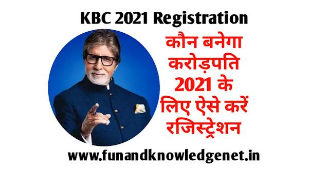 KBC 2021 Ke Liye Registration Kaise Kare