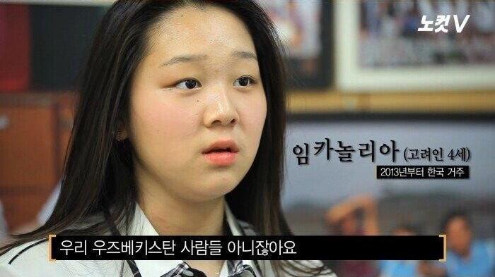 고려인들이 생각하는 한국 - 꾸르