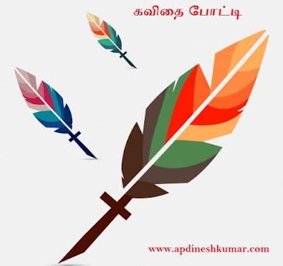 Latest Tamil Kavithai Competition