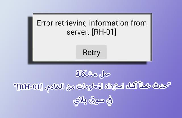 23487da65 حل مشكلة