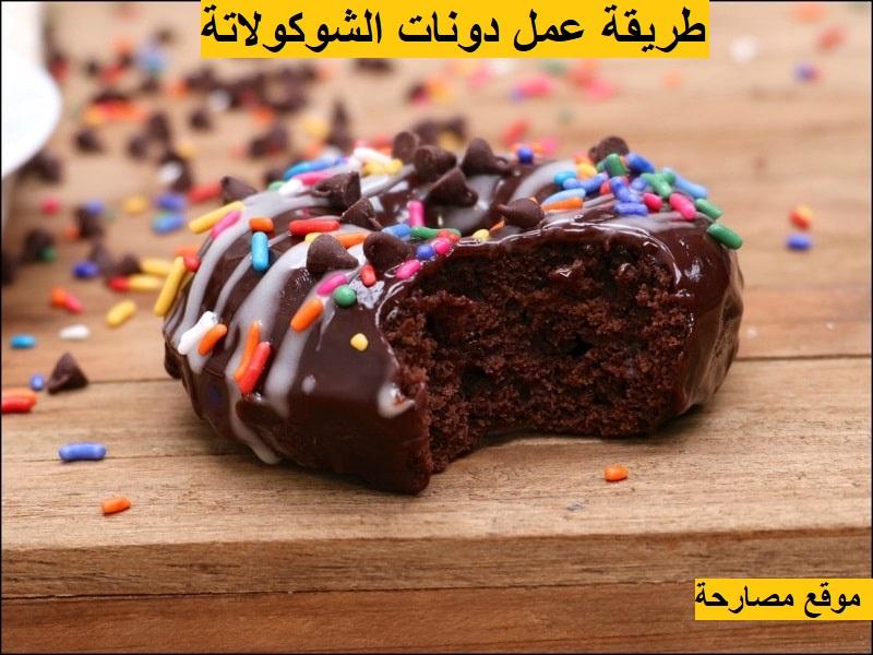 طريقة عمل دونات الشوكولاته
