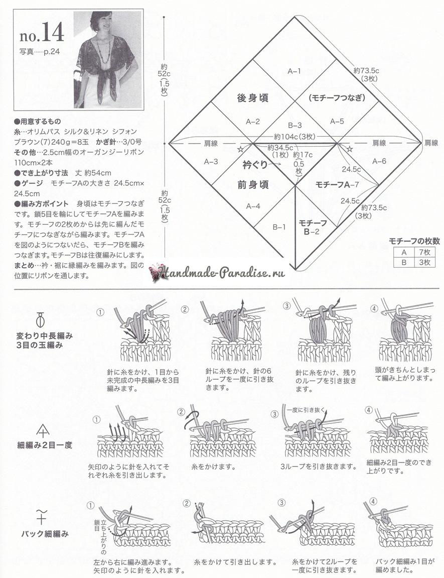 Схема вязания крючком элегантной шали из квадратных мотивов (1)