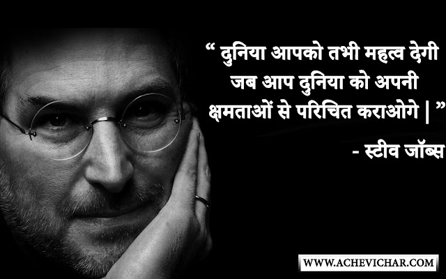 Steve Jobs Quotes in Hindi image