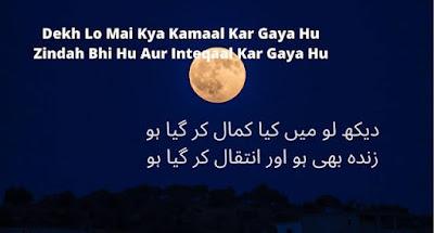 Urdu Sad Quotes