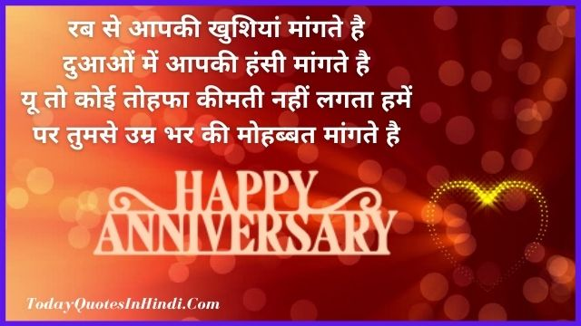 Marriage Anniversary Wishes To Husband In Hindi