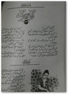 Hot romance novels pdf in urdu