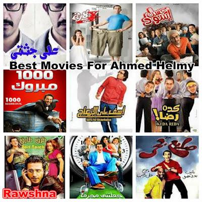 شاهد أفضل أفلام أحمد حلمي على الاطلاق شاهد قائمة قائمة أفضل 10 أفلام أحمد حلمي على الإطلاق معلومات عن أحمد حلمي |  Ahmed Helmy