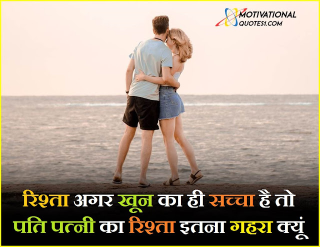 husband wife sad quotes in hindi, husband hurting wife quotes in hindi, husband wife relationship status, husband and wife romantic status, wife husband love quotes,