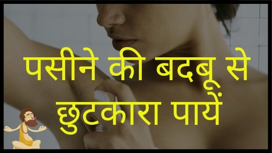 पसीने की बदबू के कारण और घरेलु उपचार। Home Remedies of Body Odor in Hindi