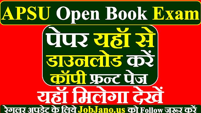 APSU Open Book Exam 2021, एपीएस ओपन बुक एग्जाम 2021, पेपर कैसे डाउनलोड करें, कॉपी कैसे बनायें, apsu open book system front page