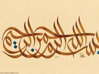 صور لوحات خط الوسام وامشاق خط عربي وسام شوكت
