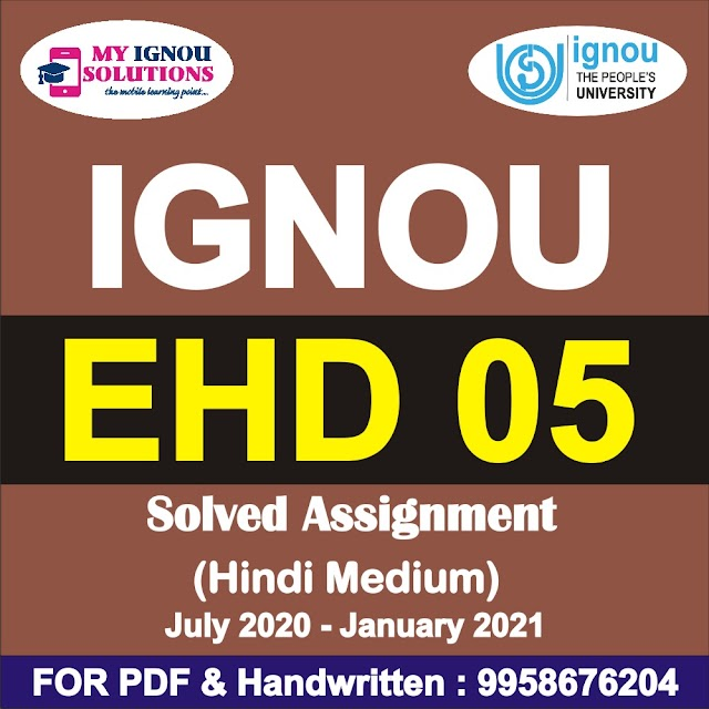 EHD 05 Solved Assignment 2020-21 in Hindi Medium
