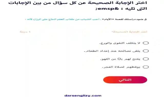 النموذج الاسترشادى من الوزارة فى اللغة العربية للصف الثالث الثانوى 2021 (الثانوية العامة 2021)