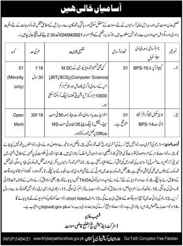 District and Session Court Swat Jobs 2021 Advertisement