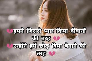 bewafa status in hindi 2 line