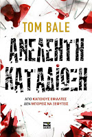 https://www.culture21century.gr/2020/03/anelehth-katadiwksh-toy-tom-bale-book-review.html