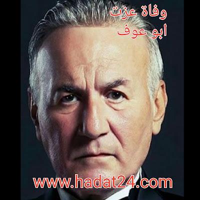 وفاة عزت ابو عوف