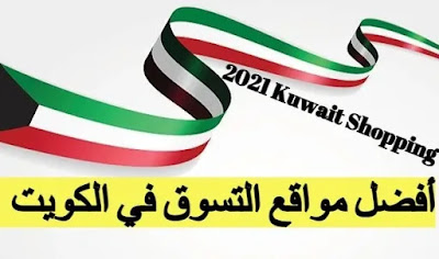 أفضل مواقع التسوق في الكويت 2021
