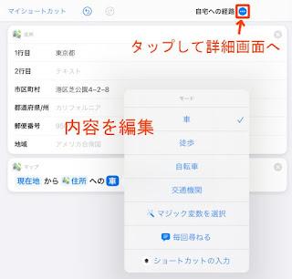 iPadのショートカット