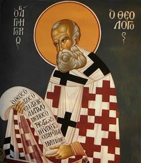 Αποτέλεσμα εικόνας για άγιοσ γρηγόριοσ ο θεολόγοσ