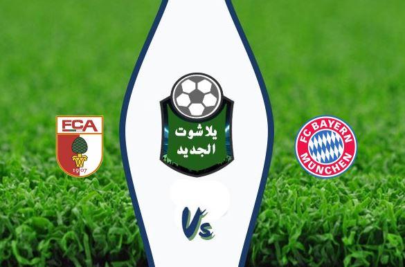 نتيجة مباراة بايرن ميونخ وأوجسبورج اليوم الأحد 8-03-2020 في الدوري الألماني