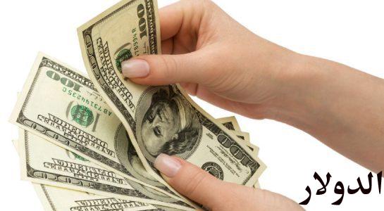سعر الدولار اليوم فى السوق السوداء الثلاثاء 14 يونيو 2016 اسعار صرف | الدولار | فى شركات الصرافة مصر 14/6/2016