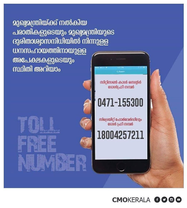 Kerala, Thiruvananthapuram, News, Pinarayi vijayan, CM, Call center started by govt
