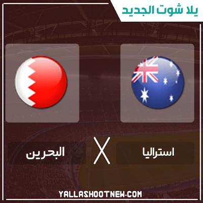 مشاهدة مباراة البحرين واستراليا