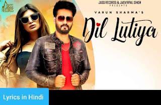 दिल लुटिया Dil Lutiya Lyrics in Hindi | Varun Sharma
