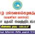 Vavuniya Campus of the University of Jaffna - Government Vacancies