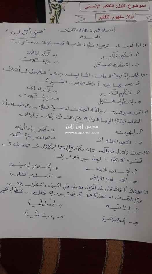 مراجعة فلسفة للصف الاول الثانوي الترم الاول نظام جديد | مستر احمد بدر 3