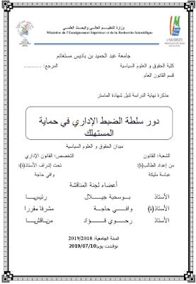 مذكرة ماستر: دور سلطة الضبط الإداري في حماية المستهلك PDF