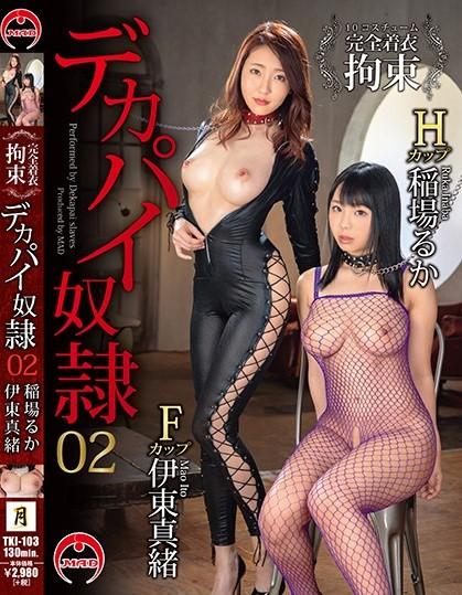 TKI-103 Itou Mao Inaba Ruka Meat Slave