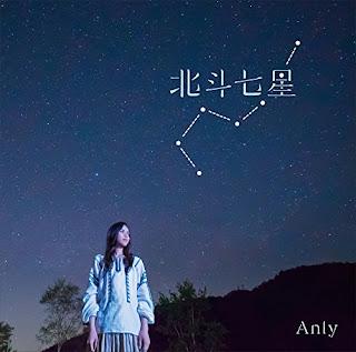 Anly-北斗七星-歌詞