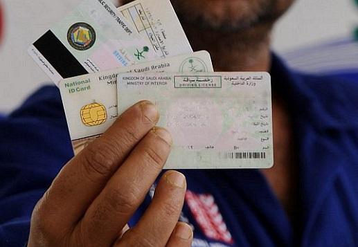 استخراج بطاقة مدنية كويتية للسعوديين