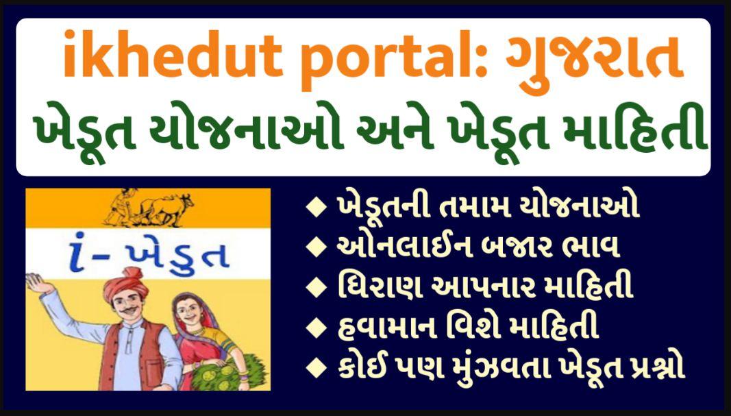 i khedut Portal Gujarat 2021: Online Application Registration, Status And Schemes