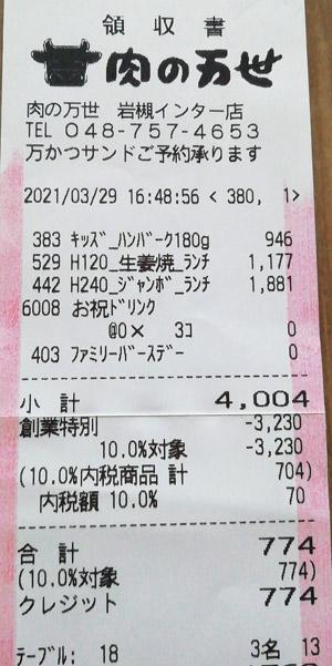 肉の万世 岩槻インター店 2021/3/29 飲食のレシート