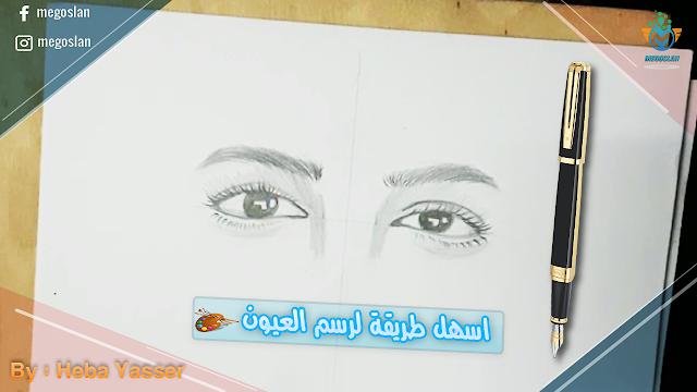 تعلم كيفية رسم العيون بطريقه سهله و بسيطه جدا .