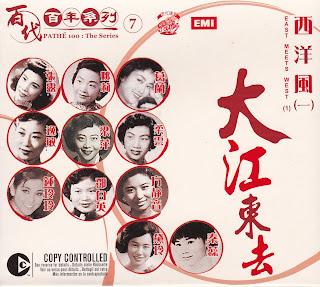 百代百年系列7.西洋風 (一) 大江東去