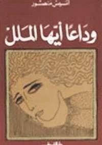 تحميل كتاب وداعا ايها الملل pdf لانيس منصور