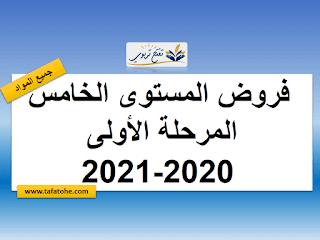 فروض المستوى الخامس المرحلة الاولى 2020-2021