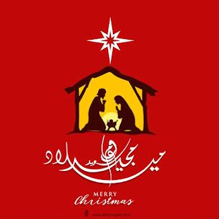اجمل الصور بمناسبة عيد الميلاد