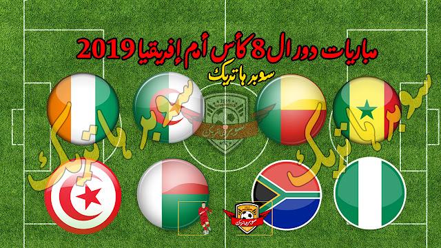 مواعيد مباريات دور 8 في كأس أمم إفريقيا 2019