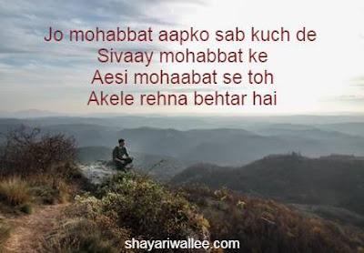 akelapan shayari for boy